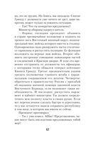 Стратегический ультиматум (м) — фото, картинка — 11