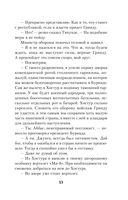 Стратегический ультиматум (м) — фото, картинка — 12