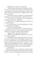 Стратегический ультиматум (м) — фото, картинка — 6