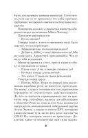 Стратегический ультиматум (м) — фото, картинка — 7