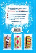 Радуга из резиночек. Плетение на станке — фото, картинка — 4