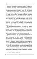 250 ответов Доктора на основные вопросы о заочном лечении — фото, картинка — 12