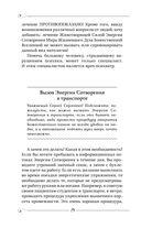 250 ответов Доктора на основные вопросы о заочном лечении — фото, картинка — 14