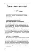 250 ответов Доктора на основные вопросы о заочном лечении — фото, картинка — 6
