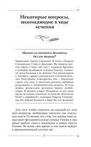 250 ответов Доктора на основные вопросы о заочном лечении — фото, картинка — 9