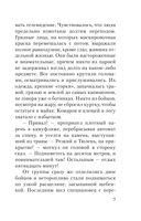Зеркальный маневр (м) — фото, картинка — 6