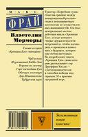 Властелин Морморы (м) — фото, картинка — 14