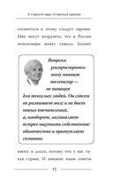 Как сохранить здоровье и продлить активную жизнь. Отвечает 92-летний врач-геронтолог Ольга Мясникова — фото, картинка — 11