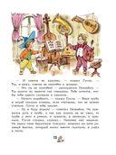 Приключения Незнайки и его друзей — фото, картинка — 12
