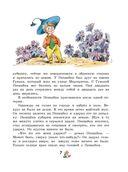 Приключения Незнайки и его друзей — фото, картинка — 6