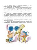 Приключения Незнайки и его друзей — фото, картинка — 8