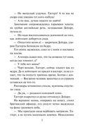 Властелин моих грез (м) — фото, картинка — 7