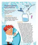 Веселые научные опыты для детей. 30 увлекательных экспериментов в домашних условиях — фото, картинка — 2