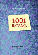 1001 загадка — фото, картинка — 1