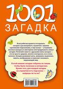1001 загадка — фото, картинка — 9