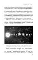 Последний космический шанс — фото, картинка — 15