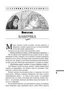 История Российского Государства. Том 4. Часть 2. Седмица Трехглазого — фото, картинка — 5