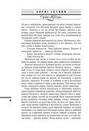 История Российского Государства. Том 4. Часть 2. Седмица Трехглазого — фото, картинка — 6