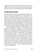 Психология для сценаристов. Построение конфликта в сюжете (м) — фото, картинка — 16