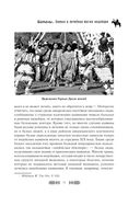 Шаманы. Боевая и лечебная магия индейцев Дикого Запада — фото, картинка — 13
