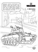 World of Tanks. Раскраска. Техника США — фото, картинка — 1