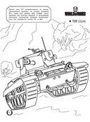 World of Tanks. Раскраска. Техника США — фото, картинка — 2