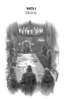 Под северным небом. Книга 1. Волк — фото, картинка — 12