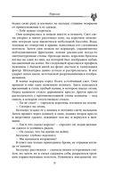 Под северным небом. Книга 1. Волк — фото, картинка — 8