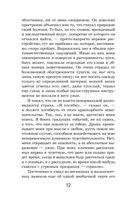 Падение дома Ашеров — фото, картинка — 11