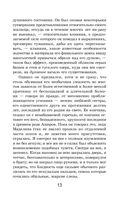 Падение дома Ашеров — фото, картинка — 12