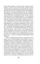 Падение дома Ашеров — фото, картинка — 14