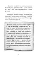 Тайна золотого города — фото, картинка — 12