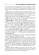 Бухгалтерский учет и анализ — фото, картинка — 8