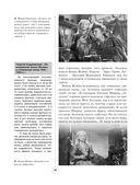 Фаина Раневская. 24 часа в послевоенной Москве — фото, картинка — 11