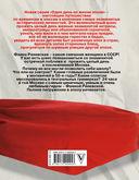 Фаина Раневская. 24 часа в послевоенной Москве — фото, картинка — 15