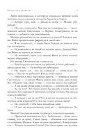 Знаменитые расследования Мисс Марпл в одном томе — фото, картинка — 7