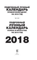 Подробный лунный календарь привлечения денег на 2018 год — фото, картинка — 1