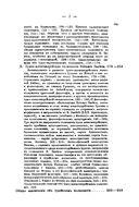 Иудейское толкование Ветхого Завета (м) — фото, картинка — 2