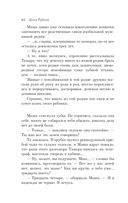 Почерк Леонардо (м) — фото, картинка — 9