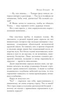 Почерк Леонардо (м) — фото, картинка — 10