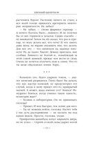 Инь-ян. Дорога к Дао — фото, картинка — 12