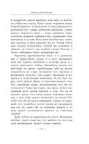 Инь-ян. Дорога к Дао — фото, картинка — 13