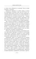 Инь-ян. Дорога к Дао — фото, картинка — 15