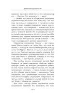 Инь-ян. Дорога к Дао — фото, картинка — 6