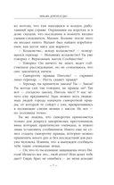 Инь-ян. Дорога к Дао — фото, картинка — 7