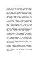 Инь-ян. Дорога к Дао — фото, картинка — 10