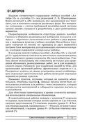Алгебра 10-11. Самостоятельные и контрольные работы — фото, картинка — 1