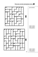 KenKen. Японская система тренировки мозга. Книга 4 — фото, картинка — 12