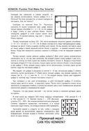 KenKen. Японская система тренировки мозга. Книга 4 — фото, картинка — 3