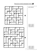 KenKen. Японская система тренировки мозга. Книга 4 — фото, картинка — 6